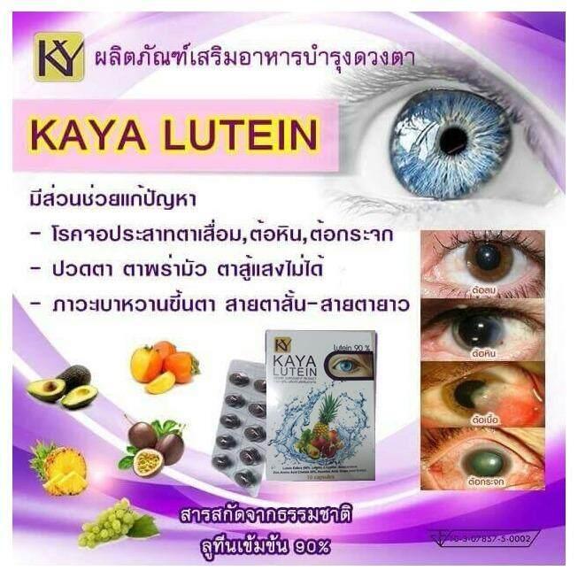 Kaya Lutein ลูทีน ซอฟท์เจล อาหารเสริมบำรุงสายตา ขนาด 10 Capsules By Ploy722 Shop.