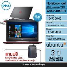 "DELL 7567-W5671406RTH/BK Ci5-7300HQ/4GB/500GB+128GB SSD/GTX 1050Ti 4GB/15.6"" FHD/Ubuntu"