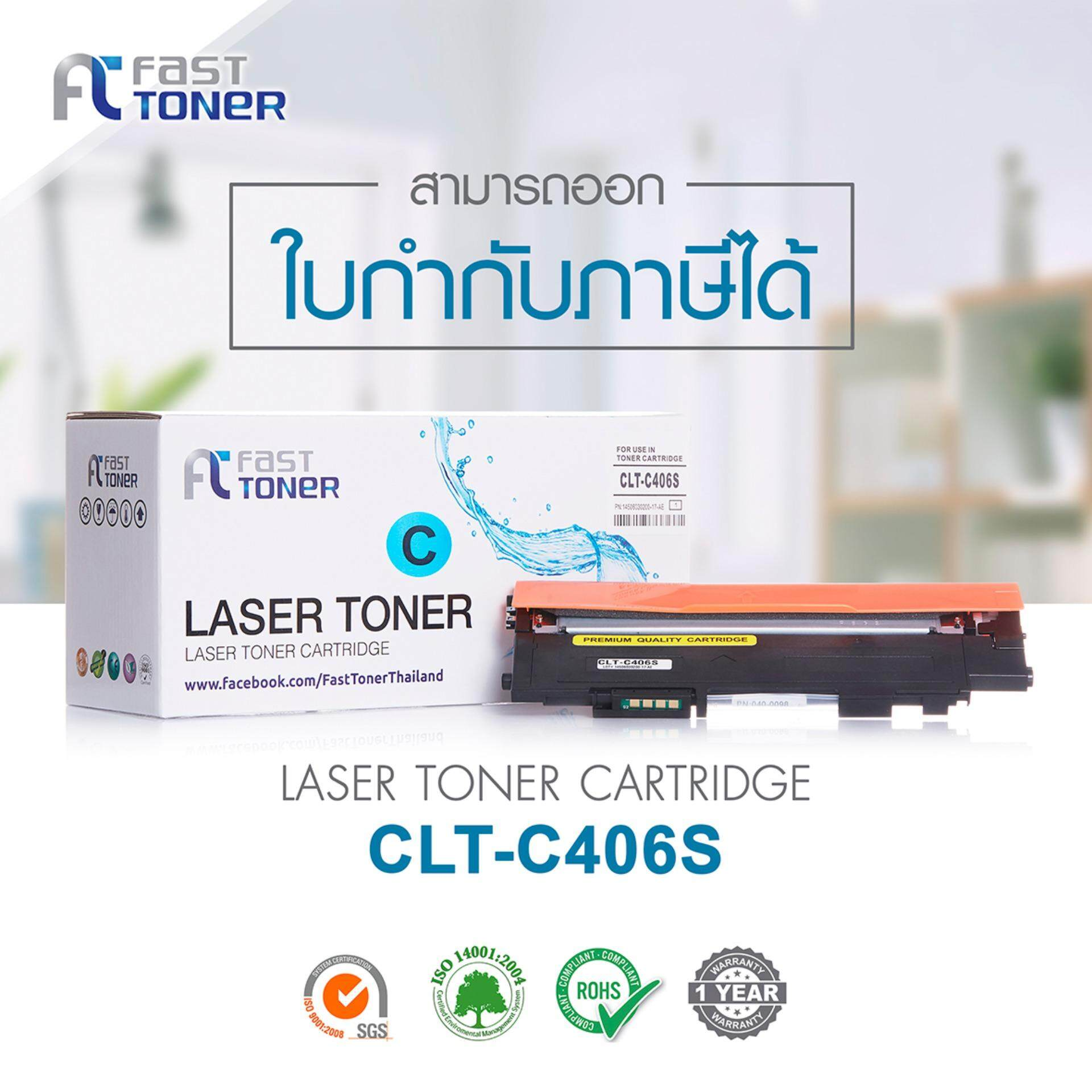 ขาย Fast Toner Samsung Clt C406S Cyen For Printer Sumsung Xpress Sl C460 C410 ใหม่