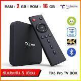 ยี่ห้อนี้ดีไหม  สิงห์บุรี กล่องแอนดรอย ทีวี TX5 PRO S905X Android TV Box Dual WiFi 2.4G+5G ภาพคมชัดระดับ 4K (2GB/16 เมนูไทย)