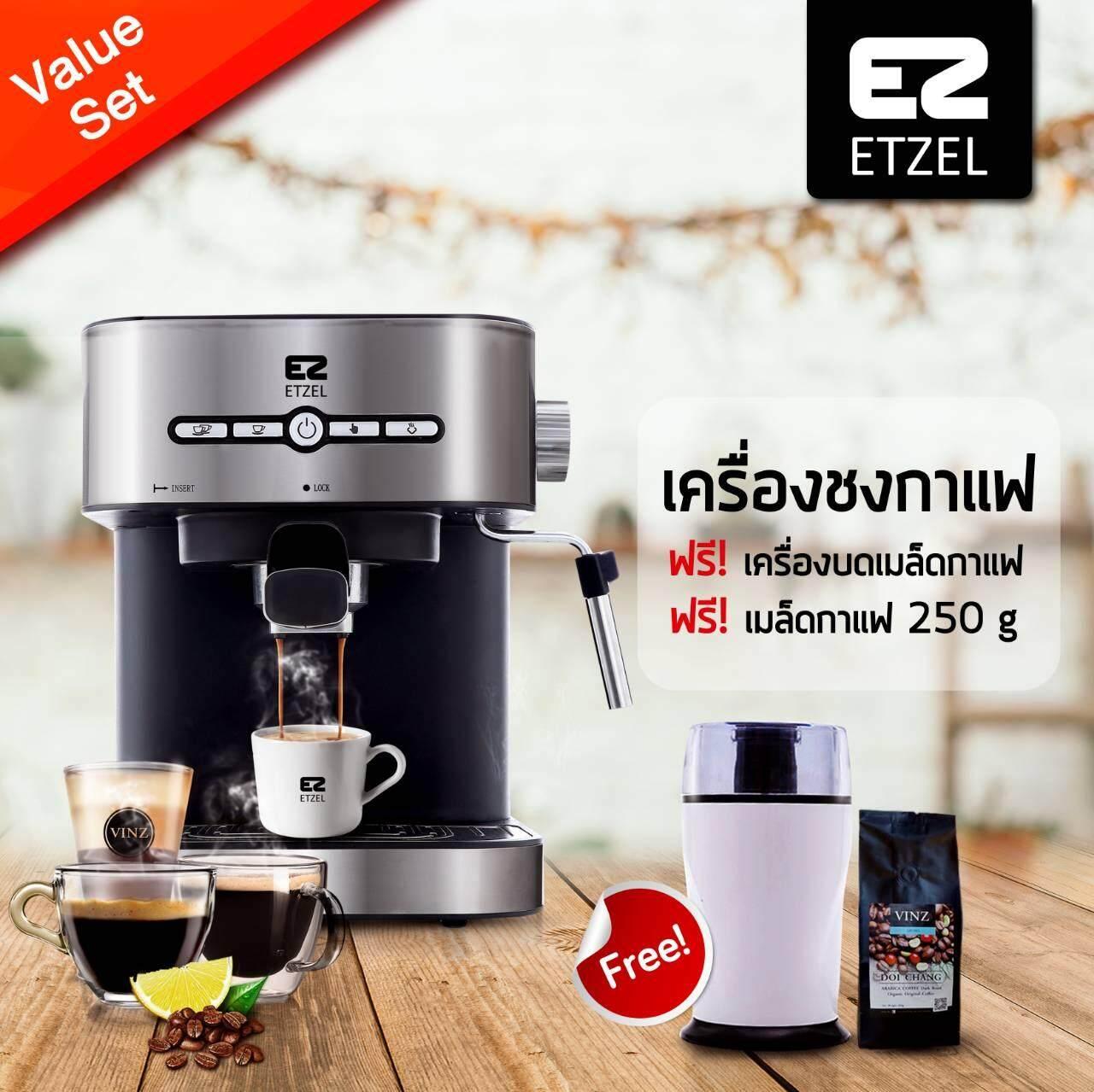 ETZEL เครื่องชงกาแฟสดเอทเซล รุ่น sn 203 + เครื่องบดเมล็ดกาแฟ แถมฟรี เมล็ดกาแฟดอยช้าง 250 กรัม