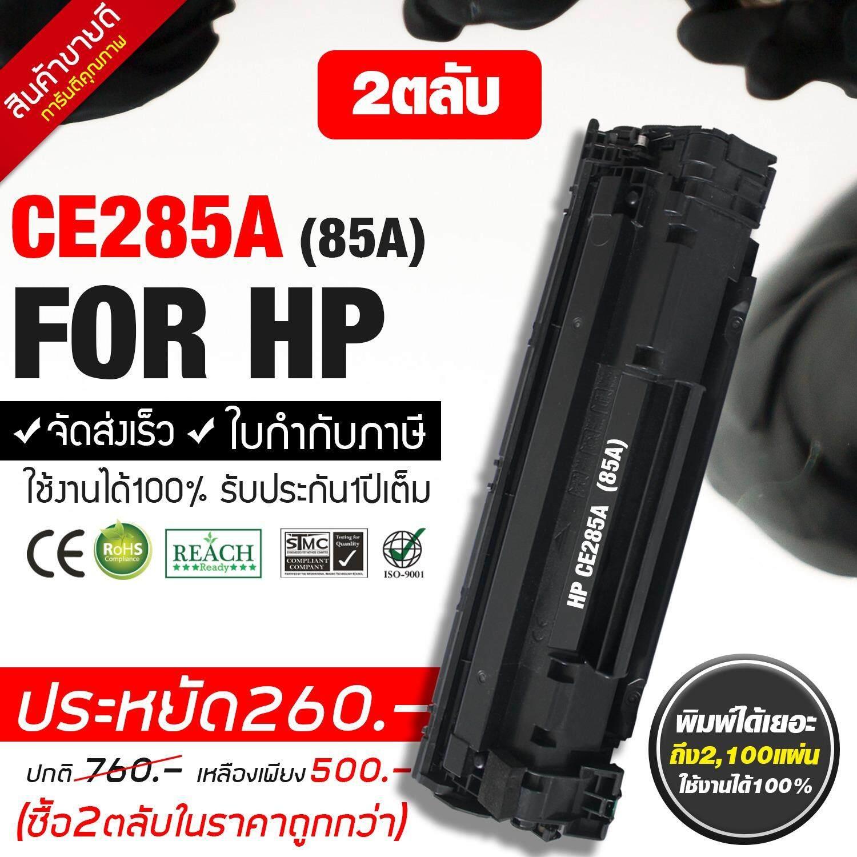 Hp หมึกเครื่องพิมพ์ จำนวน 2 ตลับ For Hp M1132 M1212Nf P1102 P1102W 85A Ce285A Black Box Toner เป็นต้นฉบับ