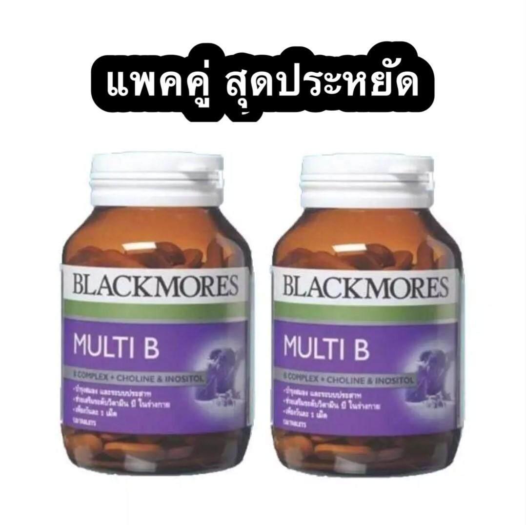 การใช้งาน  ร้อยเอ็ด แพคคู่ Blackmores Multi บี แบลคมอร์ส มัลติ บี B  ขนาด 60 เม็ด วิตามินบีรวมบำรุงระบบประสาท