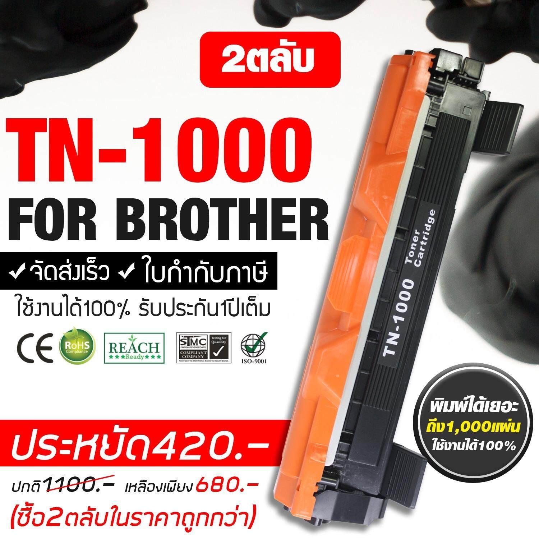 ราคา หมึกพิม์ Tn 1000 จำนวน2ตลับ For Brother Hl 1110 1210W Dcp 1510 1610W Mfc 1810 1815 1910W