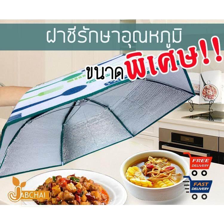 ราคา ฝาชีครอบอาหาร ที่ครอบอาหารรักษาอุณหภูมิ ใหม่ล่าสุด