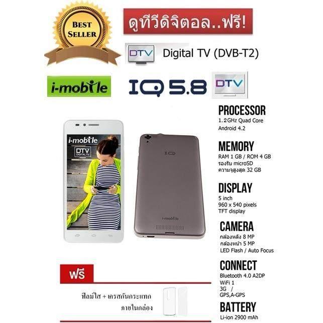 i-mobile IQ 5.8 DTV ดู TV ฟรีไม่ง้อเน็ท