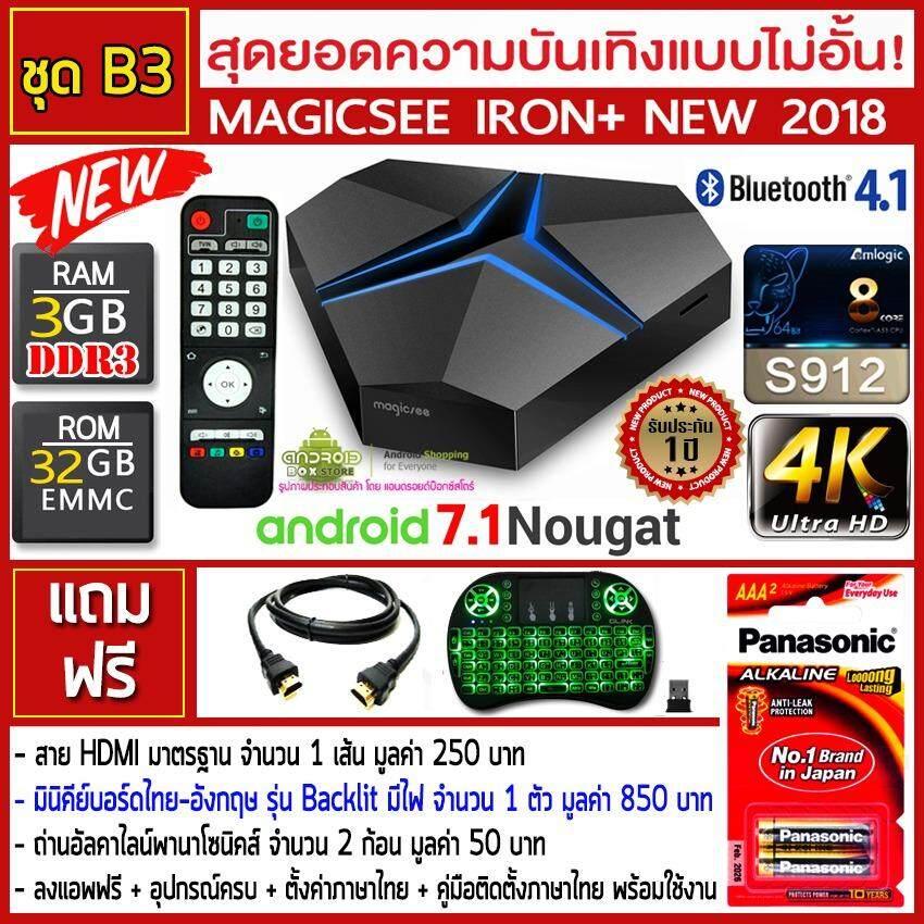 พะเยา Android Smart TV Box รุ่นใหม่ปี 2018 MAGICSEE IRON PLUS 3GB/32GB S912 Octa Core 7.1.2+แอพดูฟรีทีวีออนไลน์ ละคร ย้อนหลัง ฟังเพลง ยูทูป กูเกิล เฟซบุ๊ค + (ฟรี มินิคีย์บอร์ดไทย-อังกฤษ+สาย HDMI มาตรฐาน+รีโมท+ถ่านพานาโซนิคอัลคาไลน์ 2 ก้อน+คู่มือติดตั้งไทย)