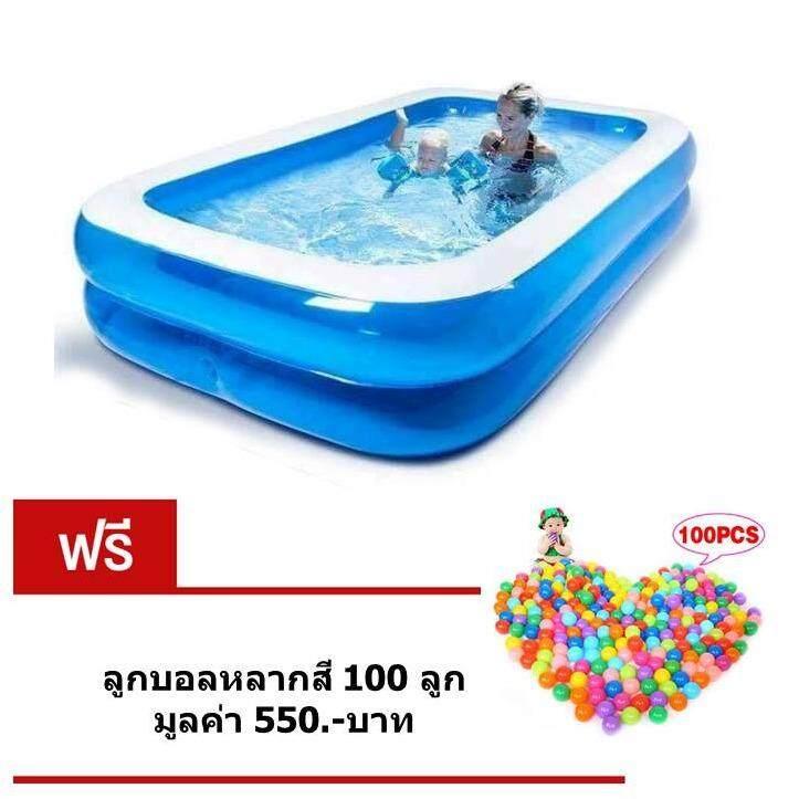 Thaitrendy สระว่ายน้ำเด็กเป่าลม ขนาด 262x175x50 ซม. แถมฟรี ลูกบอล 100ลูก By Thaitrendy.