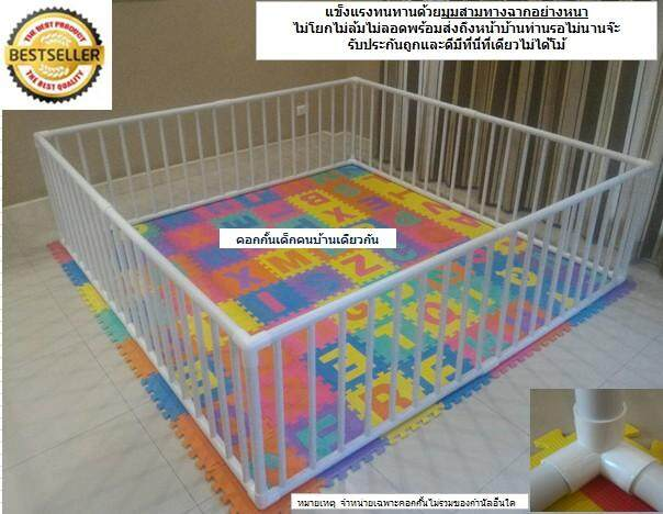 คอกกั้นเด็ก รั้วกั้นเด็ก ขนาดจัมโบ้ กว้าง 2 ม. X ยาว 2 ม. สูง60 Cm. ผลิตจากมุมสามทางฉากอย่างหนาสีขาวที่เดียวในไทย.