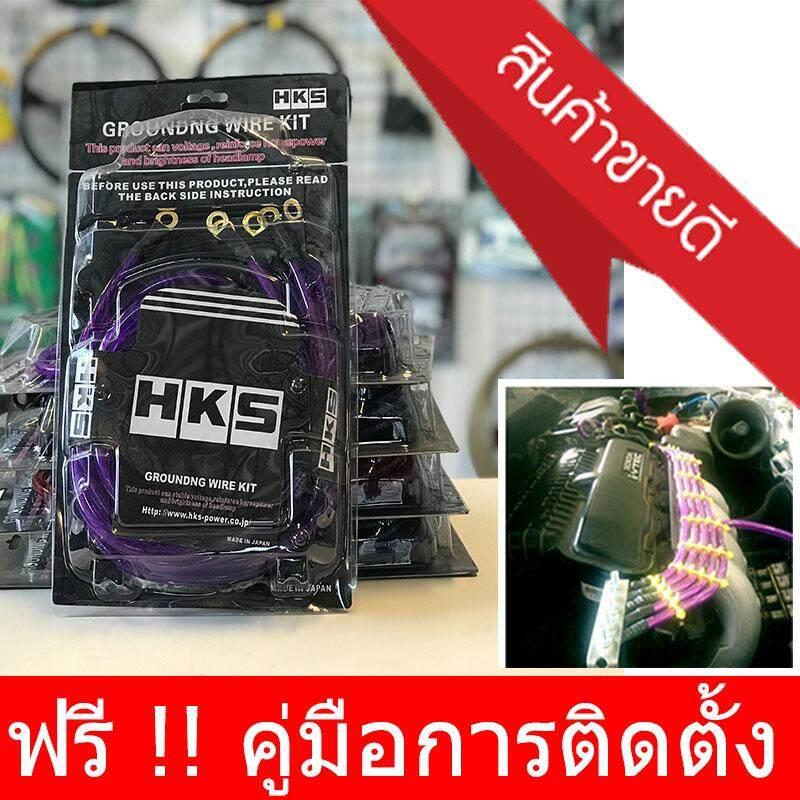Hks สายกราววาย 5 เส้น Groundng Wire Kit เส้นใหญ่ 10mm (สีม่วง).