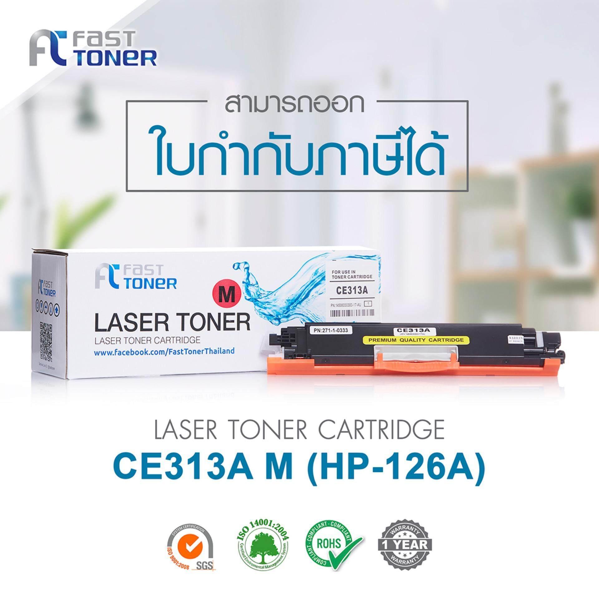 ซื้อ Fast Toner Hp ตลับหมึกเทียบเท่า Hp 131A รุ่น Cf213A แดง สำหรับเครื่องปริ้นเตอร์ รุ่น Hp Laserjet Pro 200 M251 M276 M276N ใน กรุงเทพมหานคร