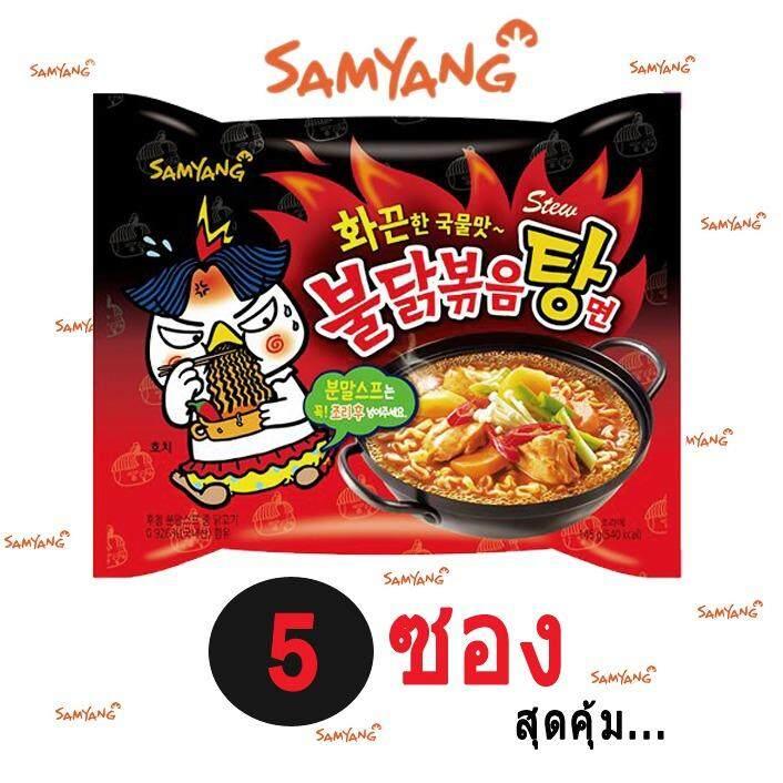ขาย Samyang บะหมี่กึ่งสำเร็จรูป มาม่าเกาหลี ไก่เผ็ด แบบน้ำ 5ซอง ราคาถูกที่สุด