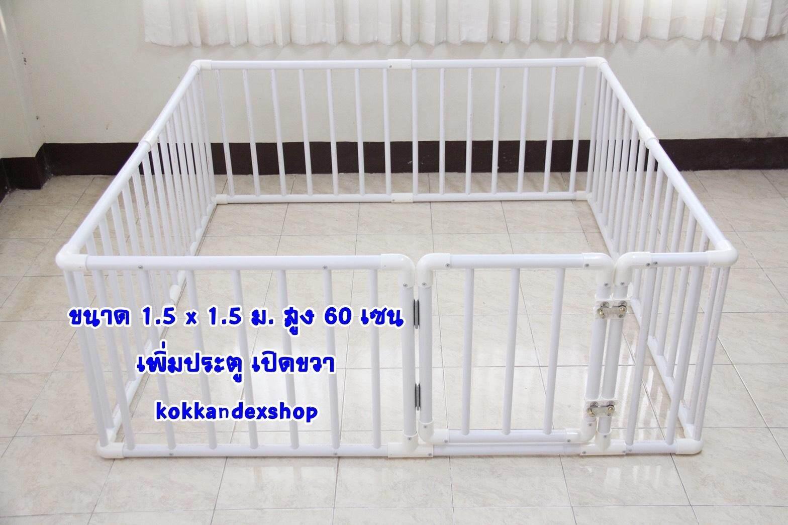 ( ส่งฟรี Kerry )  คอกกั้นเด็ก 1.5x1.5 ม. สูง 60 เซน มีประตู เปิดขวา