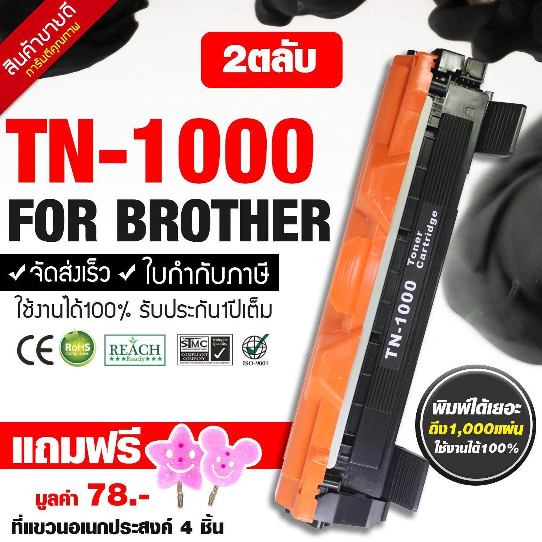 ราคา Brother หมึกเครื่องพิมพ์ จำนวน 2 ตลับ For Brother Hl 1110 1210W Dcp 1510 1610W Mfc 1810 1815 1910W Tn1000 Black Box Toner เป็นต้นฉบับ