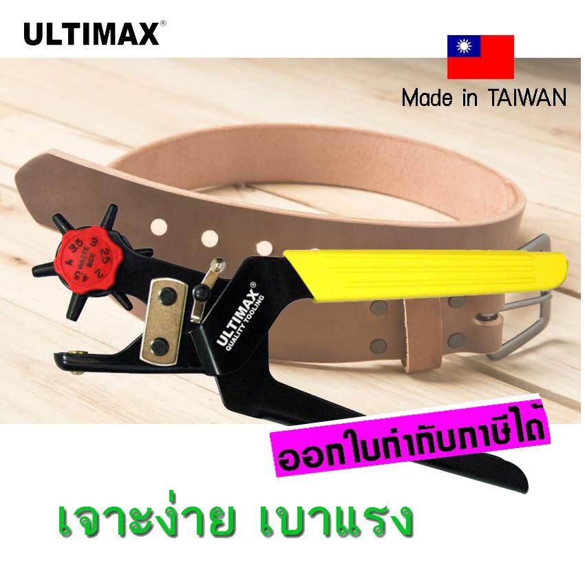 ULTIMAX คีมเจาะรูสายหนัง เครื่องเจาะรู กระเป๋าหนัง สายหนัง คีมเจาะรู เจาะได้ 6 ขนาด มีช่องเก็บเศษหนัง