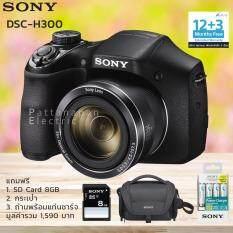 Sony DSC-H300 (สีดำ) แถมฟรี SD Card 8GB + กระเป๋า + ถ่านพร้อมแท่นชาร์จ