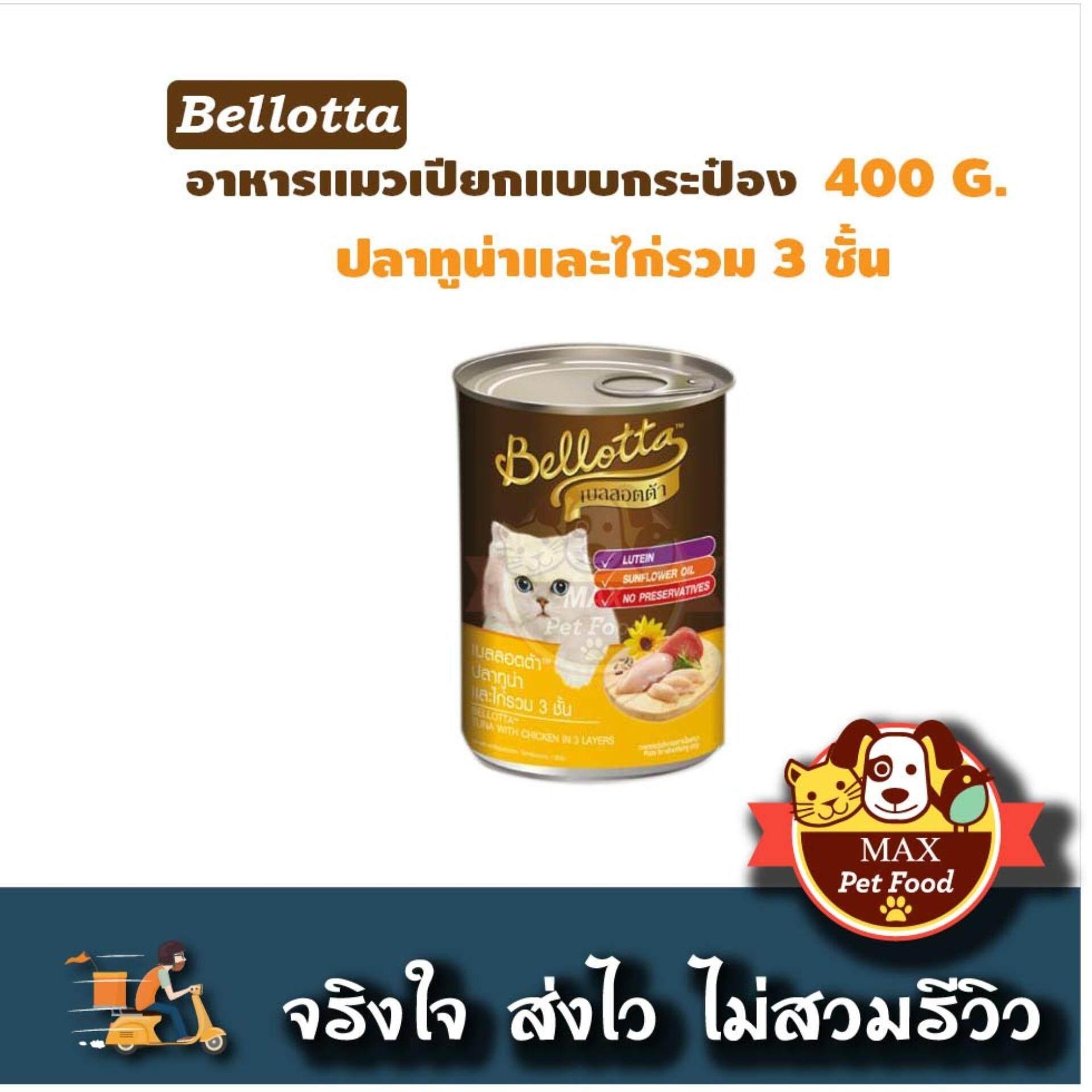 Bellotta Bellotta อาหารแมวแบบกระป๋อง ขนาด 400 กรัม แบ่งขาย 1 กระป๋อง By Maxpetfood.