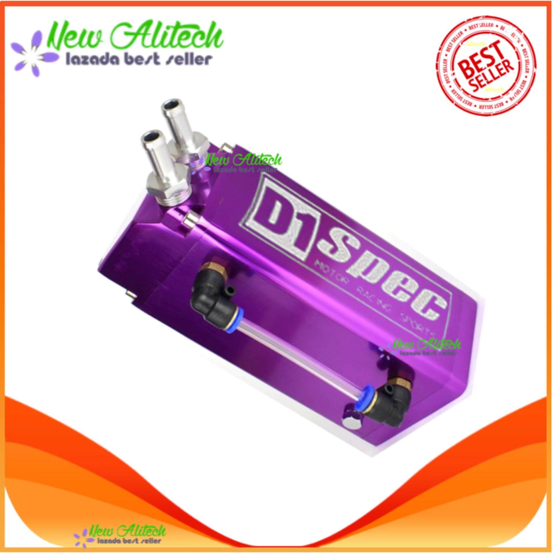 New Alitech D1 ถังดักไอน้ำมันเครื่อง ทรงเหลี่ยม (สีม่วง) By New Alitech.