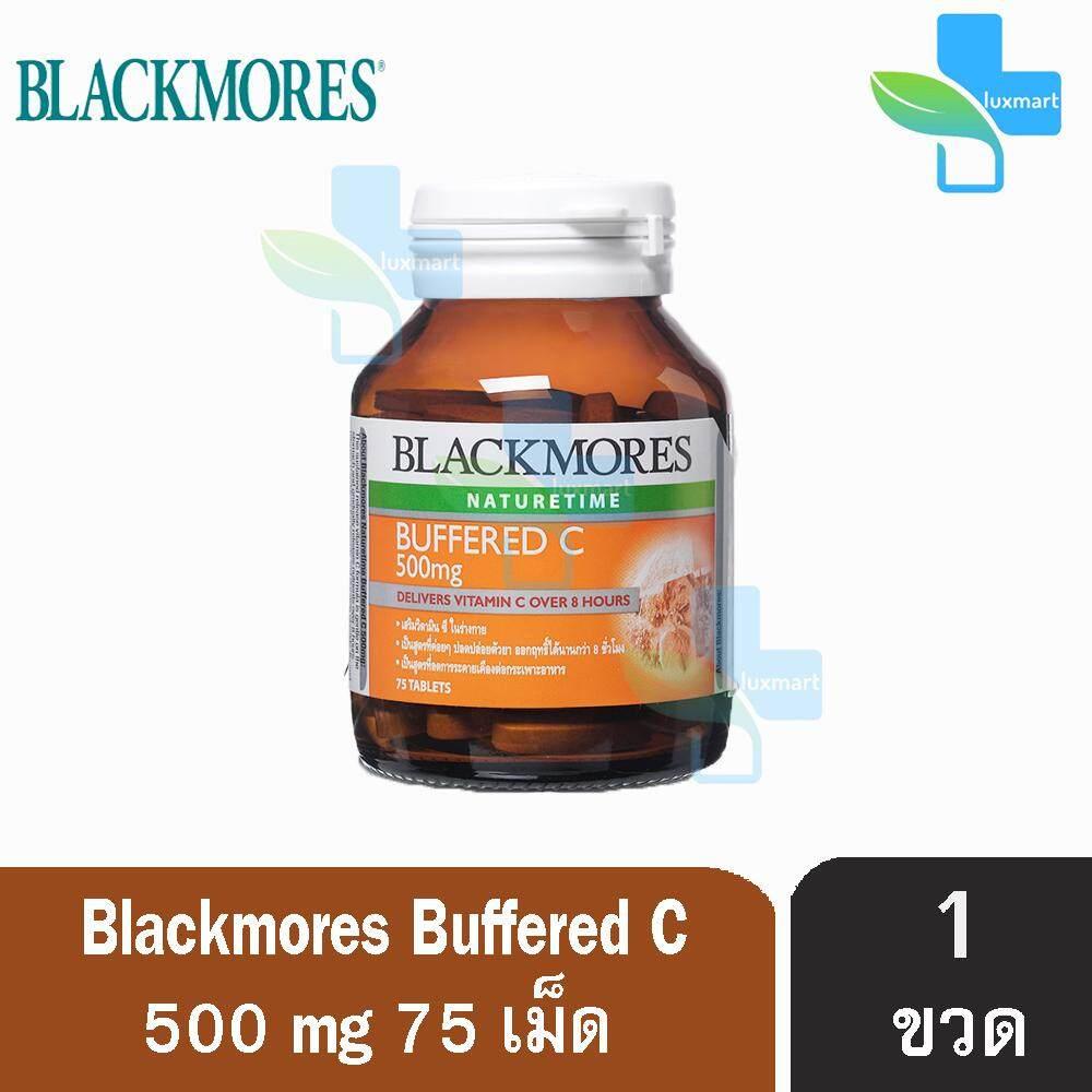 การใช้งาน  ตราด Blackmores Buffered C 500 mg แบลคมอร์ส บัฟเฟอร์ ซี 75 เม็ด [1 ขวด]