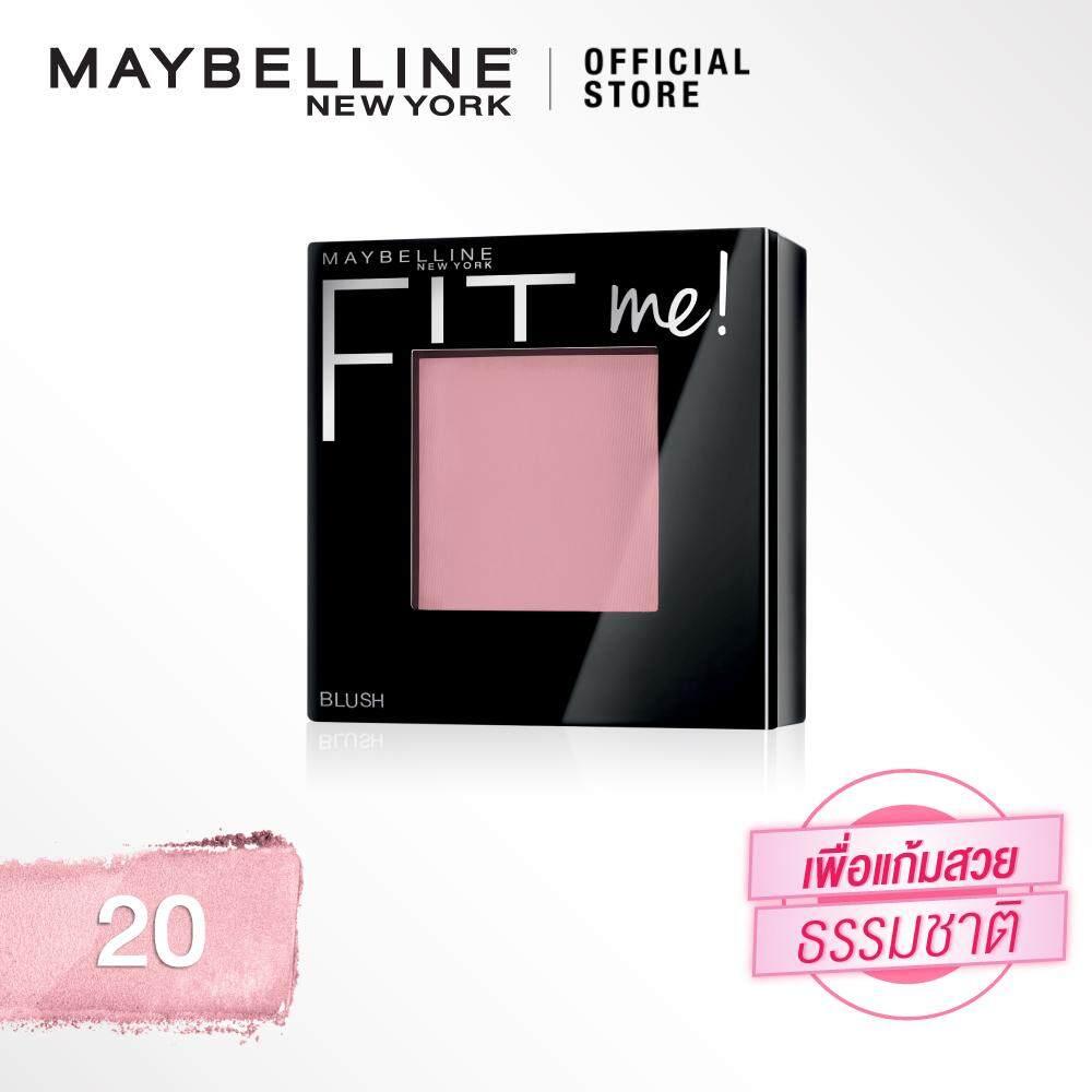 เมย์เบลลีน นิวยอร์ก ฟิต มี บลัช บลัชออน 4.5 กรัม. Maybelline New York Fit Me Blush 4.5 G(เครื่องสำอาง,บลัชออน,ปัดแก้ม) By Maybelline Thailand.