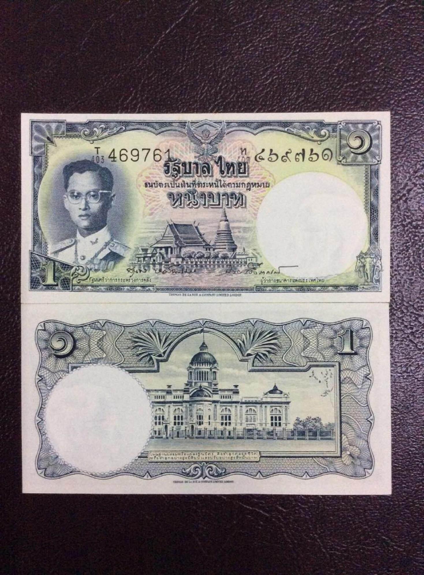 ธนบัตรหมุนเวียน ยุครัชกาลที่ 9 ธนบัตรแบบ 9 ชนิดราคา 1 บาท รุ่น 5 (สภาพไม่ผ่านการใช้งาน) จำนวน 1 ใบ