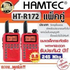 HAMTEC วิทยุสื่อสาร Walkie Talkie รุ่น HT-R172 สีแดง (แพ็คคู่)