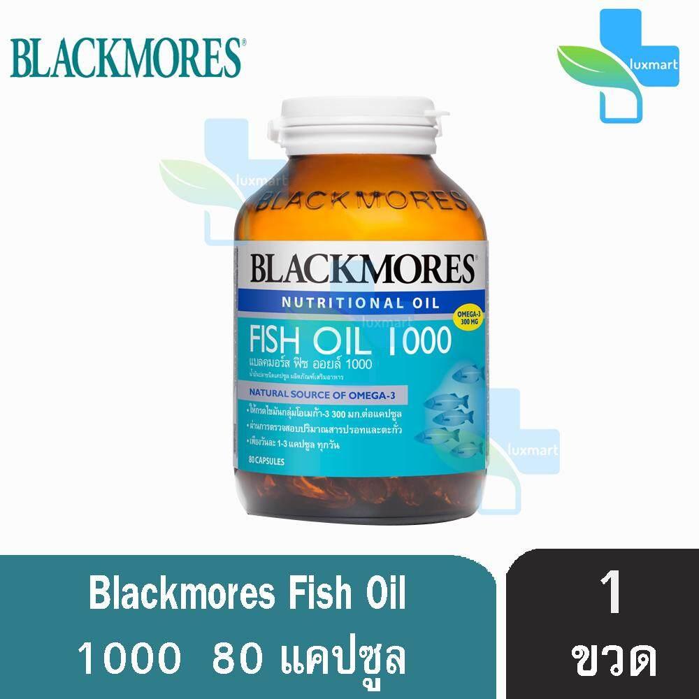 สอนใช้งาน  นครปฐม Blackmores Fish Oil 1000  แบลคมอร์ส ฟิช ออยล์ 1000 80 แคปซูล (1 ขวด)