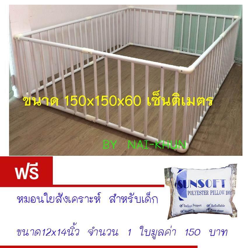Nai Khun รั้วกั้นเด็ก หรือ คอกกั้นเด็ก ขนาด150x150x60 เซ็นติเมตร