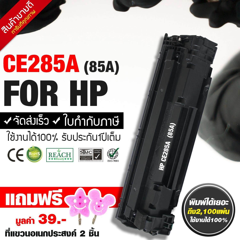 HP หมึกพิมพ์เลเซอร์เทียบเท่า ( 1 ตลับ ) CE285A HP LaserJet Pro M1212nf (85A )