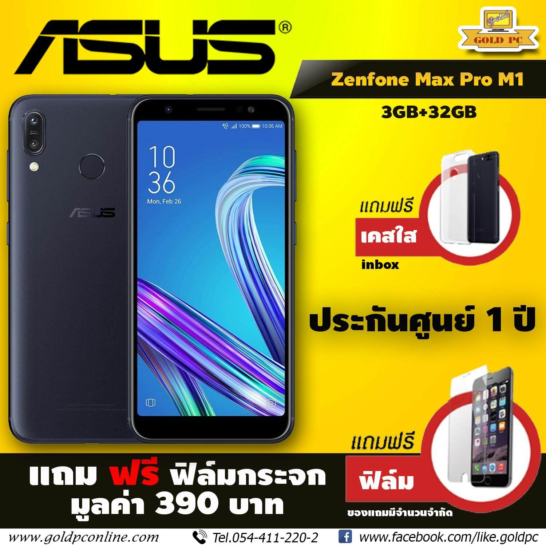 ASUS Zenfone Max Pro M1 (Ram3GB/Rom 32GB) + แถมเคส + แถมฟิล์มกระจก   พร้อมประกันจากศูนย์ 1 ปี (ZB602KL)