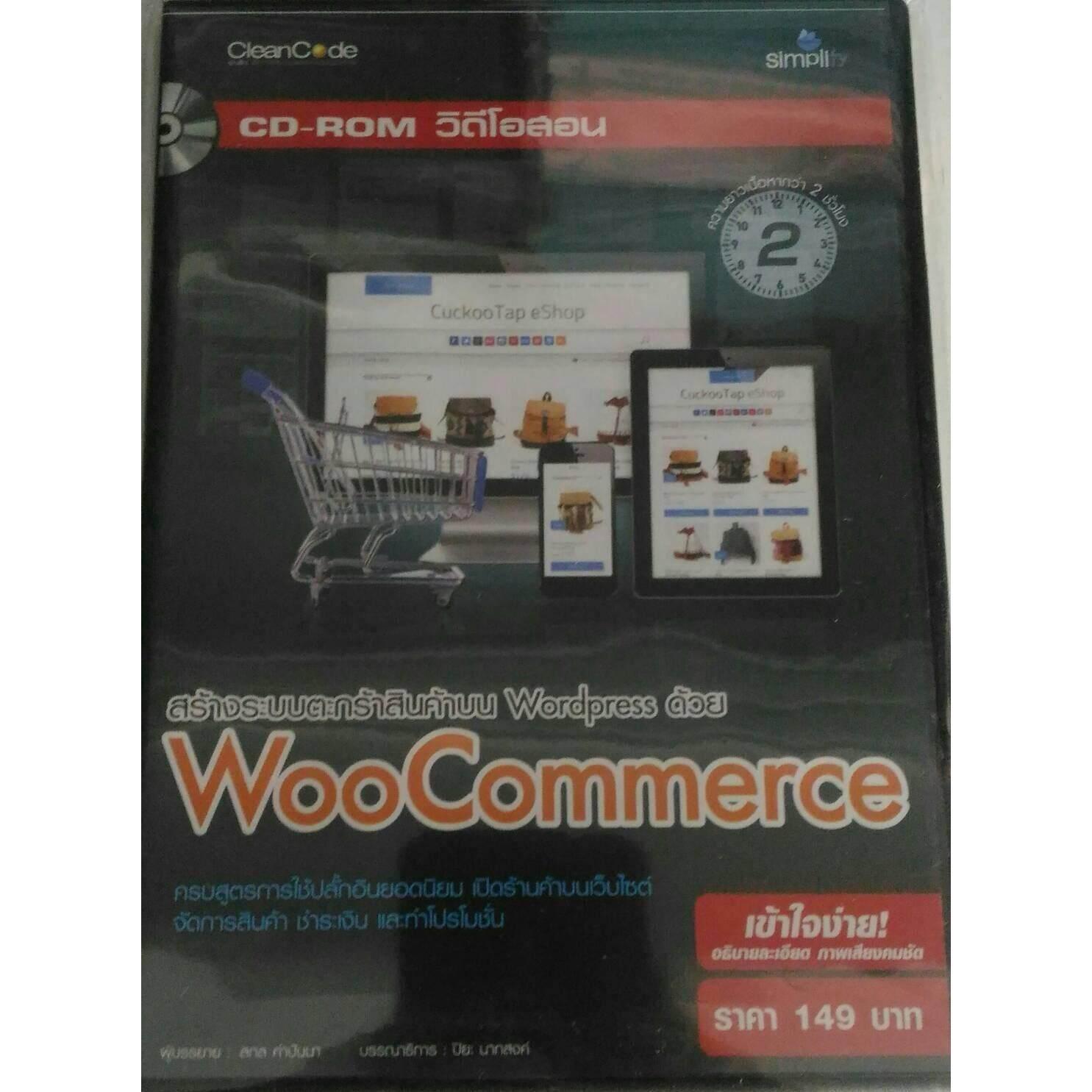 Cd-Rom วิดีโอสอน สร้างระบบตระกร้าสินค้าบน Wordpreess ด้วย Woocommerce.