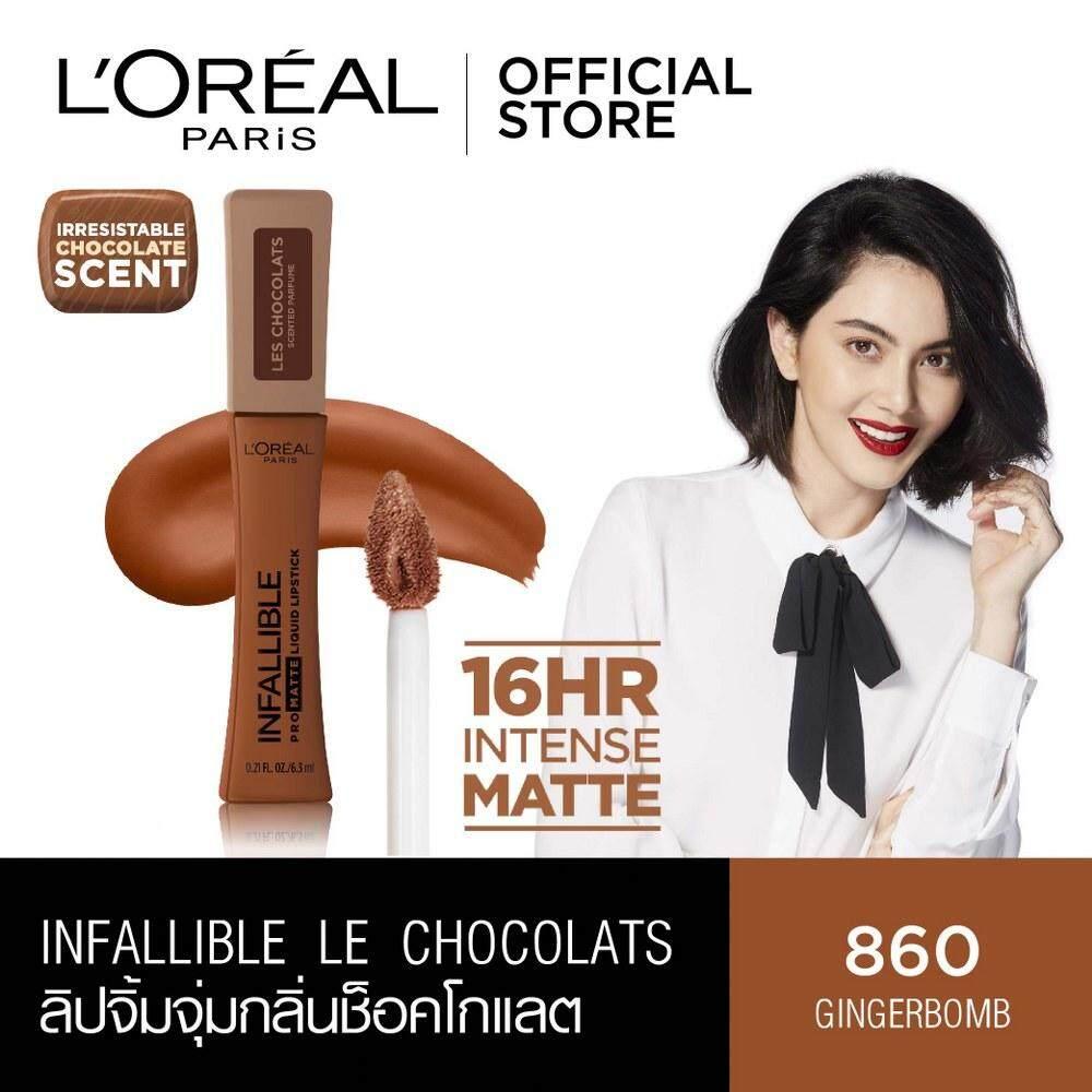 ลอรีอัล ปารีส อินฟอลลิเบิล โปร แมท ลิปจิ้มจุ่ม เลอ ช็อคโกแลต Loreal Paris Infallible Pro Matte Liquid Lipstick- Les Chocolats ( เครื่องสำอาง,ลิปสติก,ลิปแมท ) By L'oreal Paris(thailand).