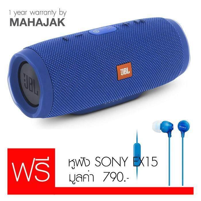 JBL Charge 3 Waterproof Bluetooth Speaker (Blue)