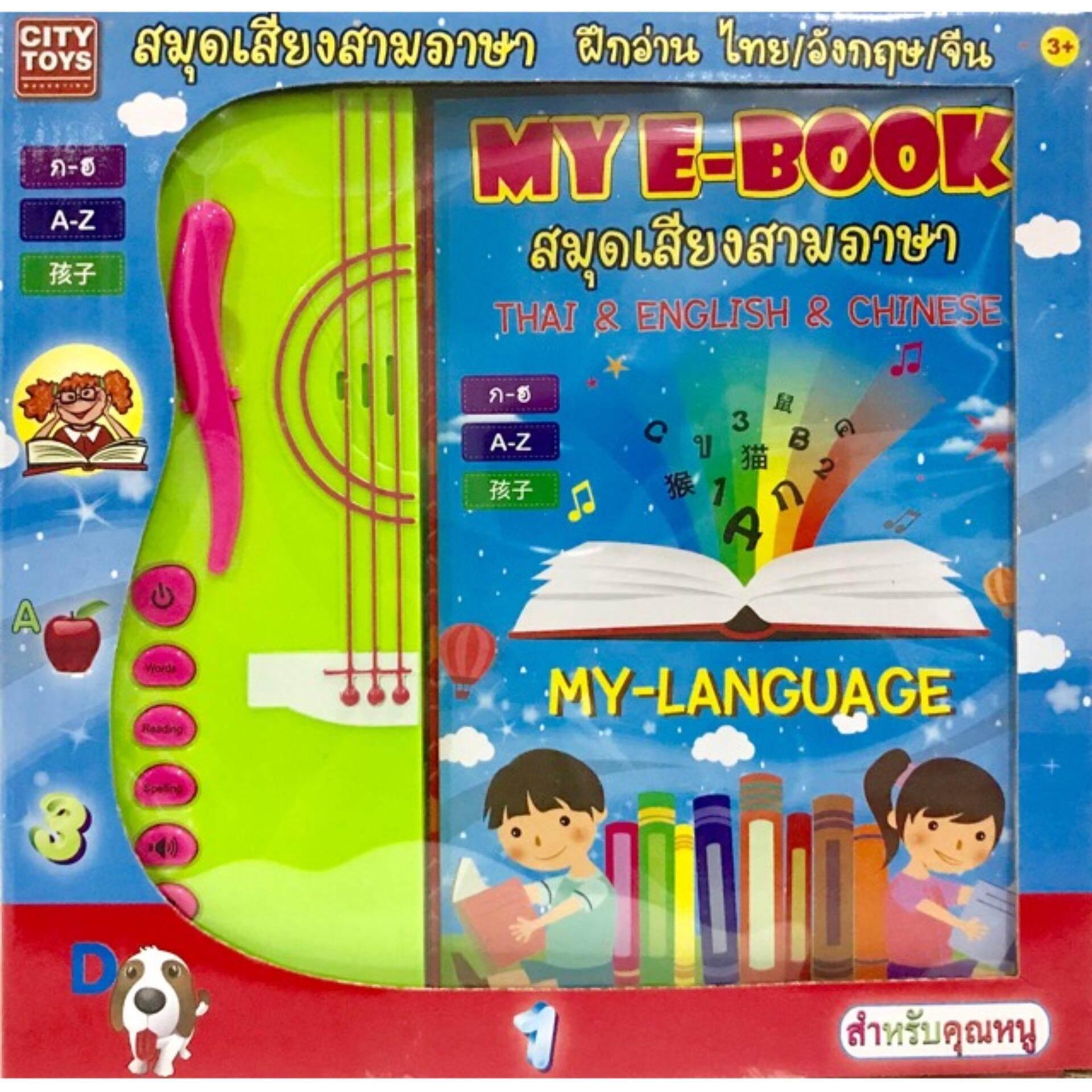 My E-Book สมุดเสียงสามภาษา ฝึกอ่าน ไทย/อังกฤษ/จีน By Hans.