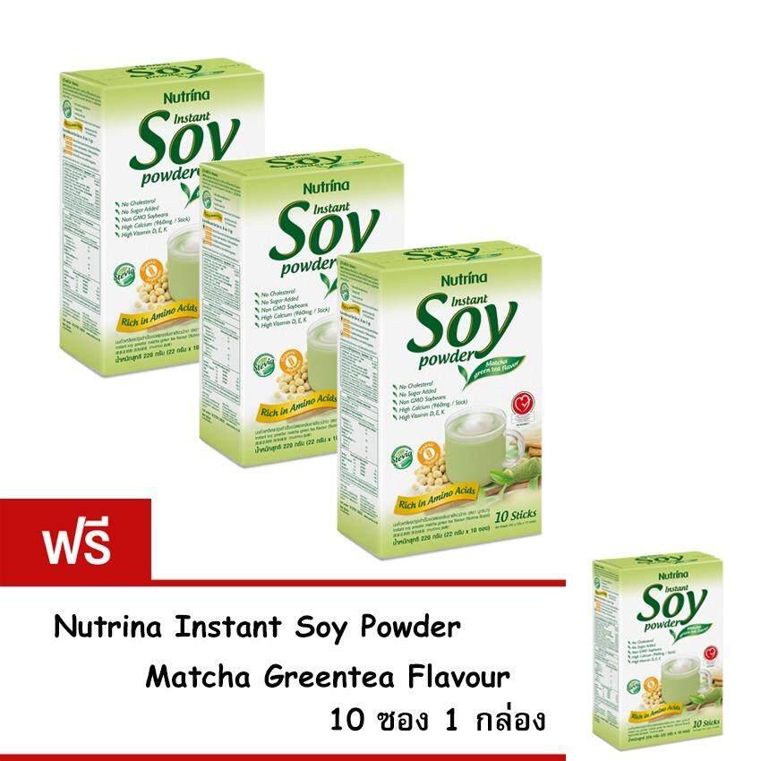 ส่วนลด Nutrina Instant Soy Powder Matcha Greentea Flavour 23 กรัม 10 ซอง 3 แถม 1 Nutrina กรุงเทพมหานคร