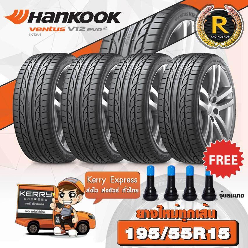 ประกันภัย รถยนต์ ชั้น 3 ราคา ถูก เชียงใหม่ HANKOOK ยางรถยนต์ V12(K120) ขนาด195/55R15(4เส้น)ยางใหม่ผลิตปี18