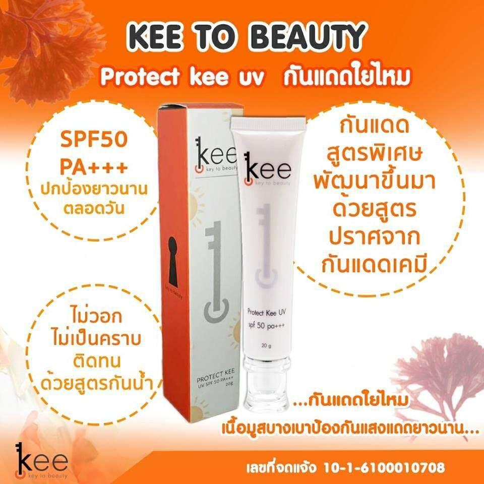 สุดยอดสินค้า!! kee ครีมกันแดดใยไหมญี่ปุ่น Kee Protect UV SPF55 PA+++ สินค้าพร้อมส่ง