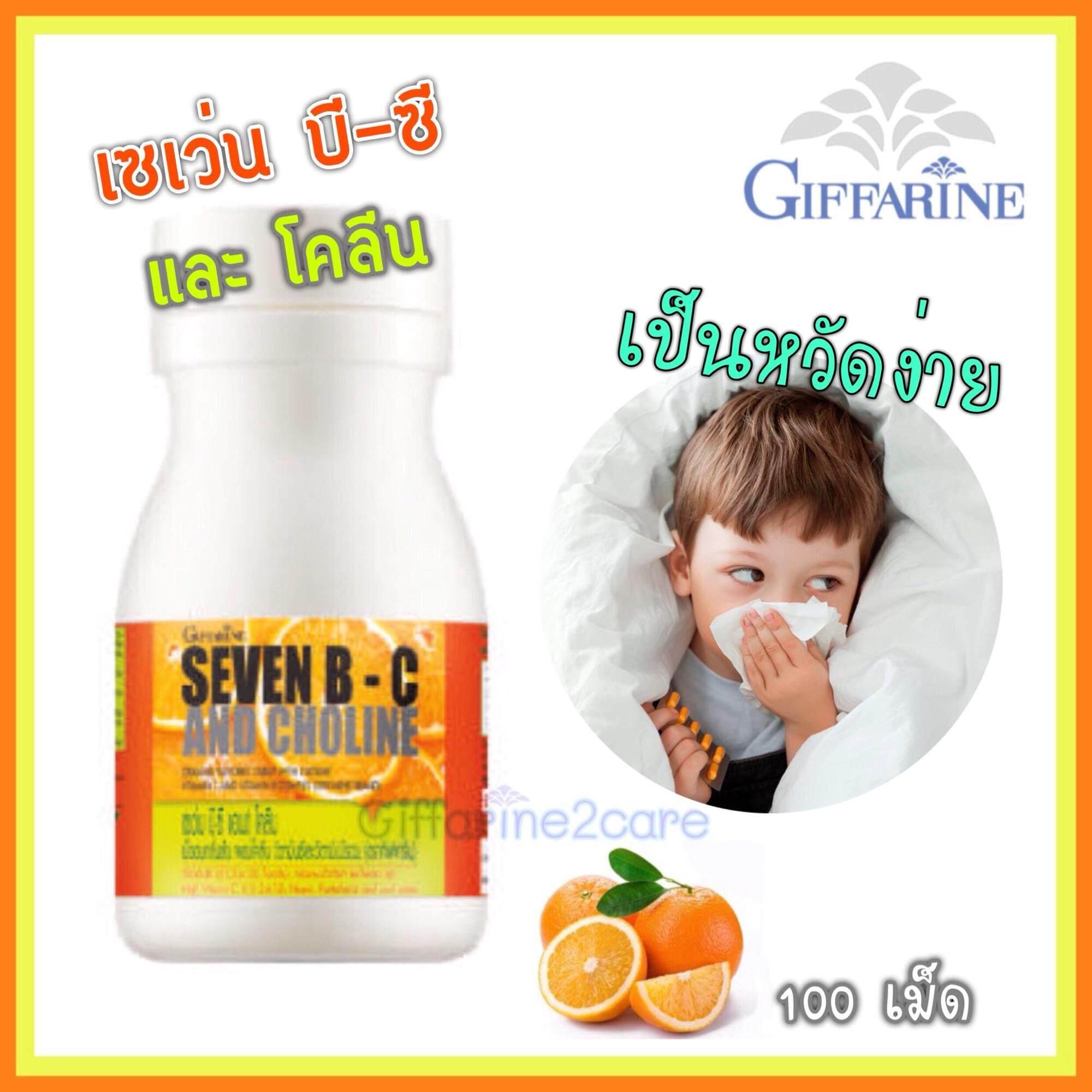 Giffarine Seven B-C And Choline เซเว่นบี-ซี แอนด์ โคลีน (เม็ดอม) ผสมโคลีน วิตามินซี และ วิตามินบีรวม ช่วยการทำงานของระบบประสาทและสมอง ความจำดี คนเป็นหวัดบ่อย สำหรับเด็ก 100 เม็ด (กลิ่นส้ม).