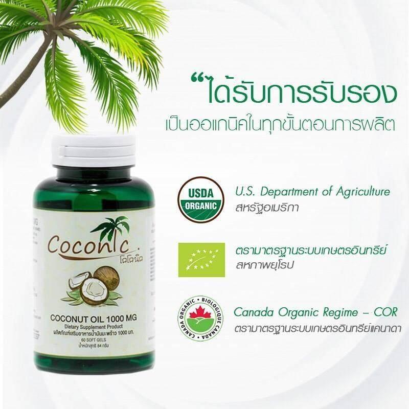 �ล�าร���หารู�ภา�สำหรั� o��ำมั�มะ�ร�าว Coconic