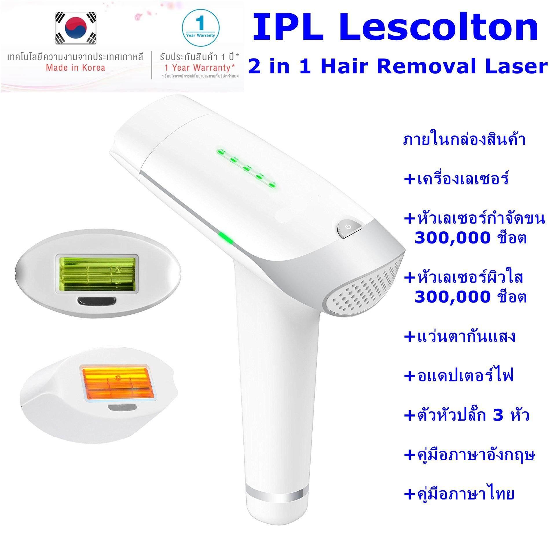 เลเซอร์กำจัดขนถาวร เลเซอร์หน้าใส IPL Lescolton 2in1 แท้ 100% + ฟื้นฟูสภาพผิว,กระตุ้นคอลลาเจน  Lazada.com รับประกัน 1 ปี (ระวังสินค้าเลียนแบบ) Pantip