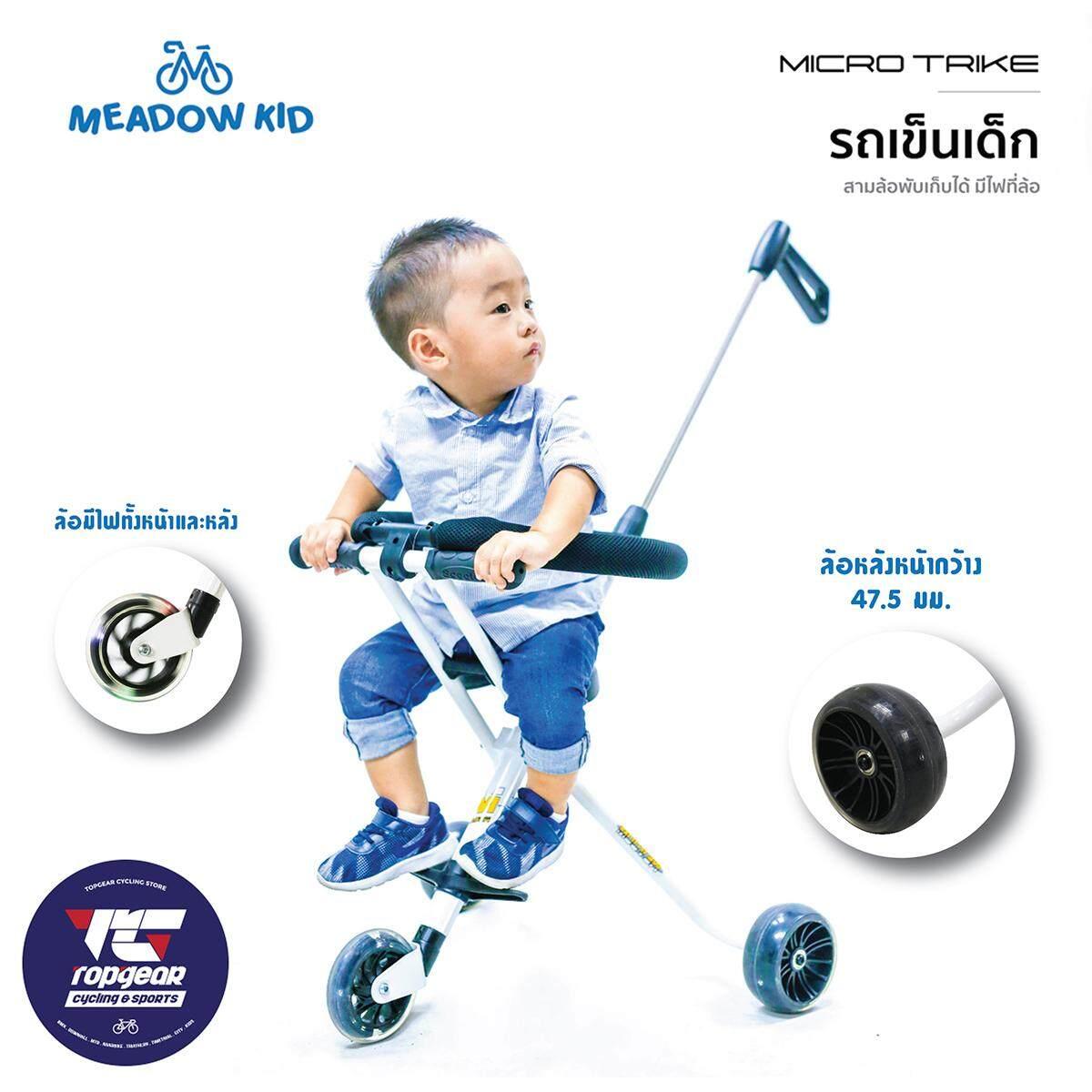 MEADOW รถเข็นเด็ก 3 ล้อ (Micro Trike)