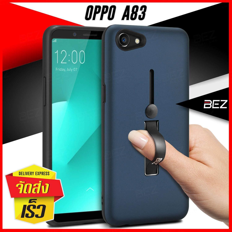 เคส Oppo A83 เคสออปโป้ A83 เคสโทรศัพท์ ออปโป้ A83 เคสมือถือ เคสฝาหลัง กันกระแทก พร้อมที่สอดนิ้ว ตั้งได้ BEZ Finger Strap Ring Holder Case / HF OA83-