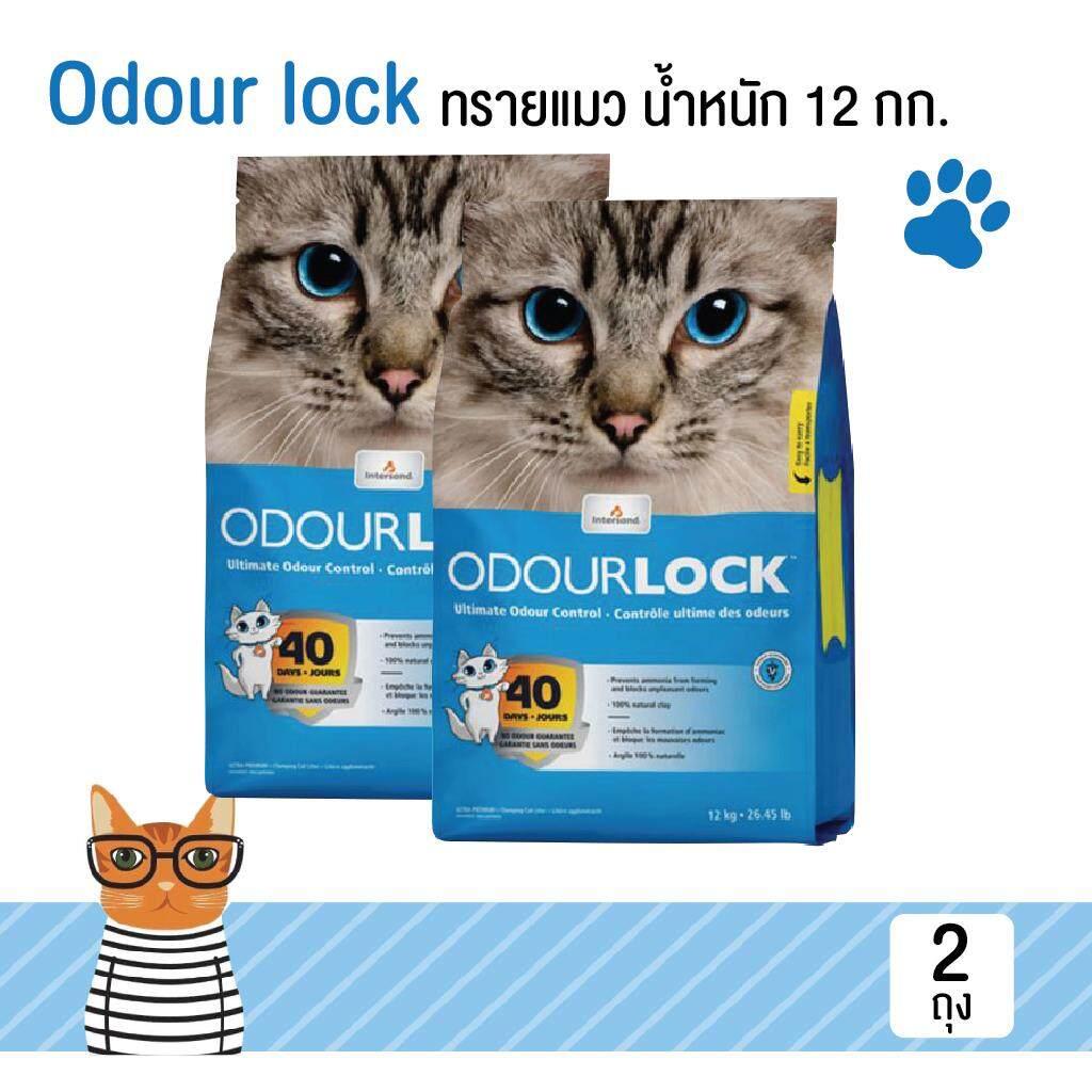 (2 ถุง) Odour Lock ทรายแมว สีฟ้า คุณภาพพรีเมียม ปราศจากฝุ่น 99.99% ขนาด 12kg. โดย Yes Pet Shop.
