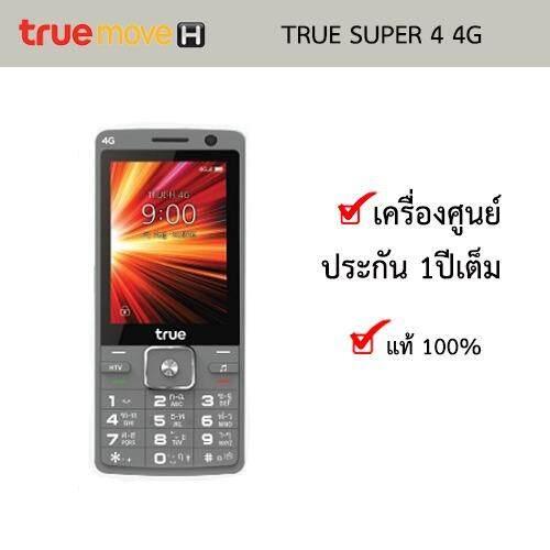 TRUE SUPER 4 4G ใช้ได้เฉพาะ TRUE รับประกัน 15เดือน