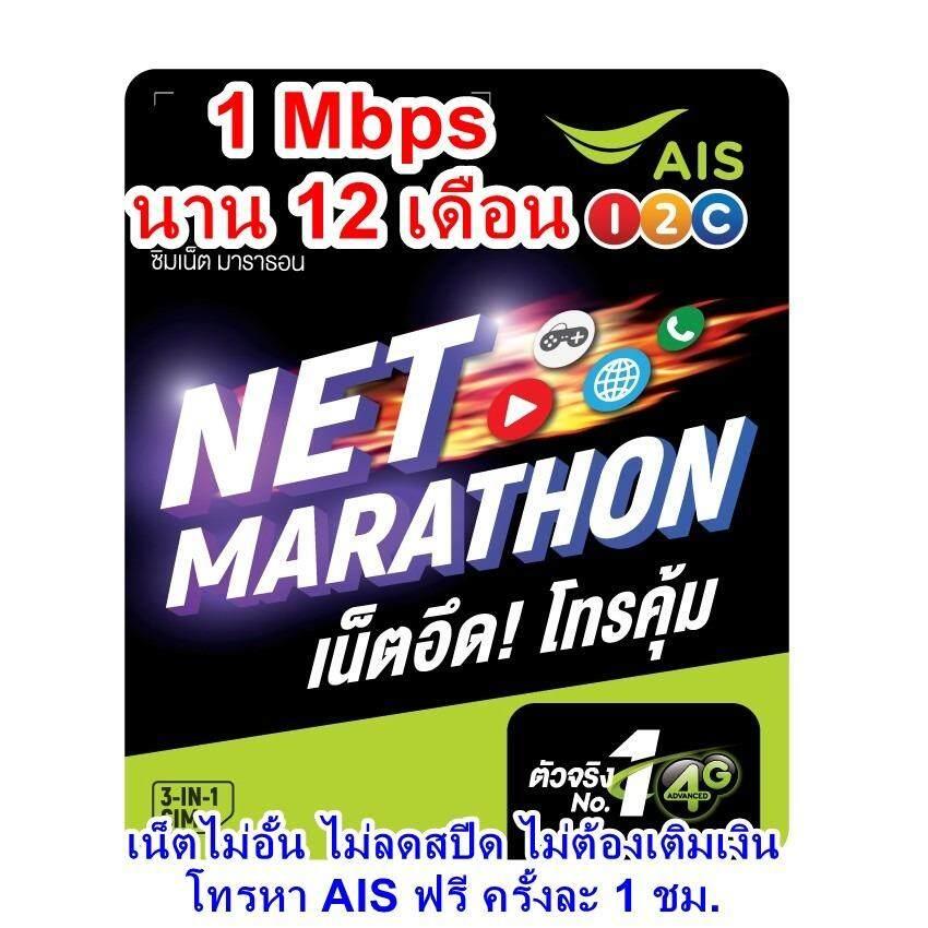 ราคา Ais Net Marathon ซิมเน็ตมาราธอน เล่นเน็ตไม่อั้น 1Mbps นาน 12เดือน ไม่ต้องเติมเงินเพิ่ม จำนวน 1 ซิมการ์ด เป็นต้นฉบับ