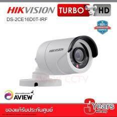 HIKVISION 1080Pรุ่น DS-2CE16D0T-IRF (3.6 mm.) ความละเอียด 2 ล้านพิกเซล (2MP) รองรับ 4 ระบบ : HDTVI/AHD/HDCVI/Analogปรับโหมดได้