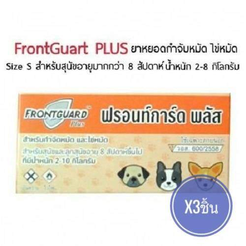 สุดยอดสินค้า!! Frontguard Plus 2-10 กก ฟรอนท์การ์ด พลัส (3กล่อง)ยากำจัดหมัด ไข่หมัด ตัวอ่อน ตัวเต็มวัย ส่ง ฟรีKerry