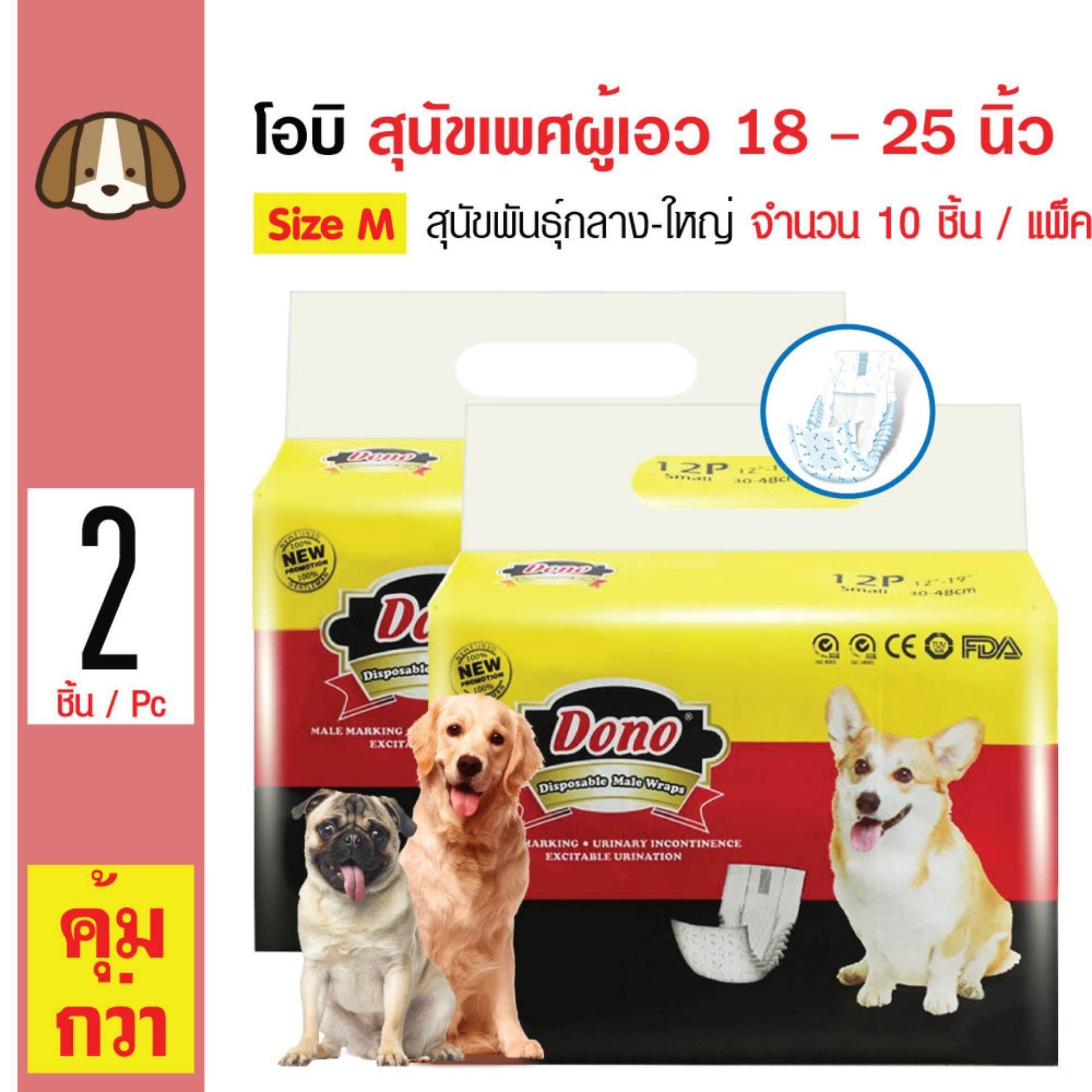 Dono Male Wraps โอบิสุนัข ผ้าอ้อมสุนัข ป้องกันฉี่และผสมพันธุ์ สำหรับสุนัขเพศผู้ Size M ขนาดเอว 18-25 นิ้ว (10 ชิ้น/ แพ็ค) X 2 แพ็ค.