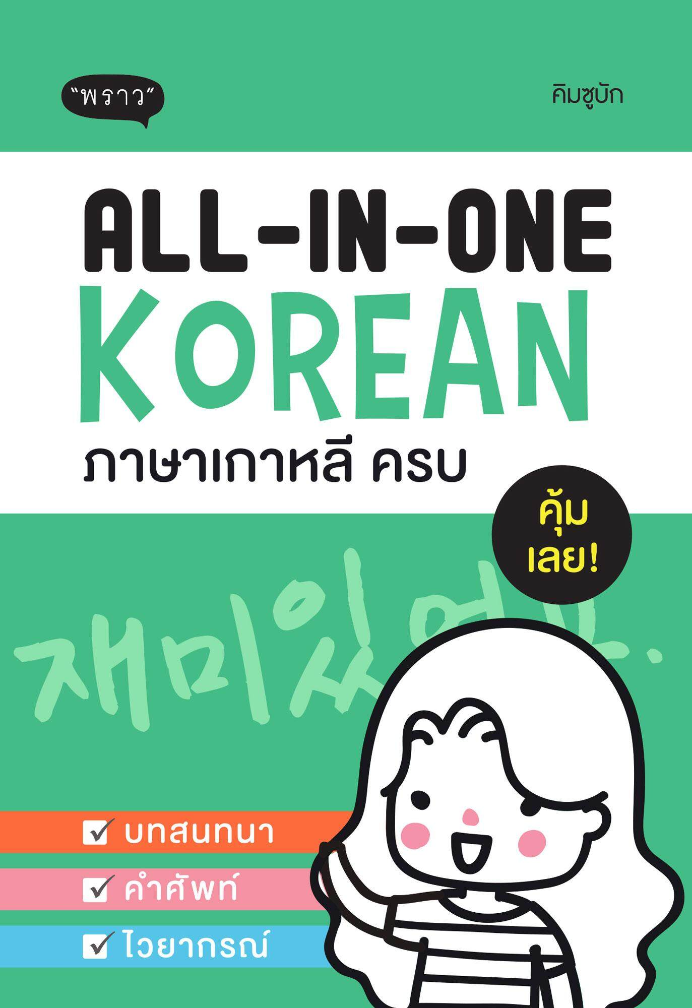 All-In-One Korean ภาษาเกาหลีครบ By Proud Products.