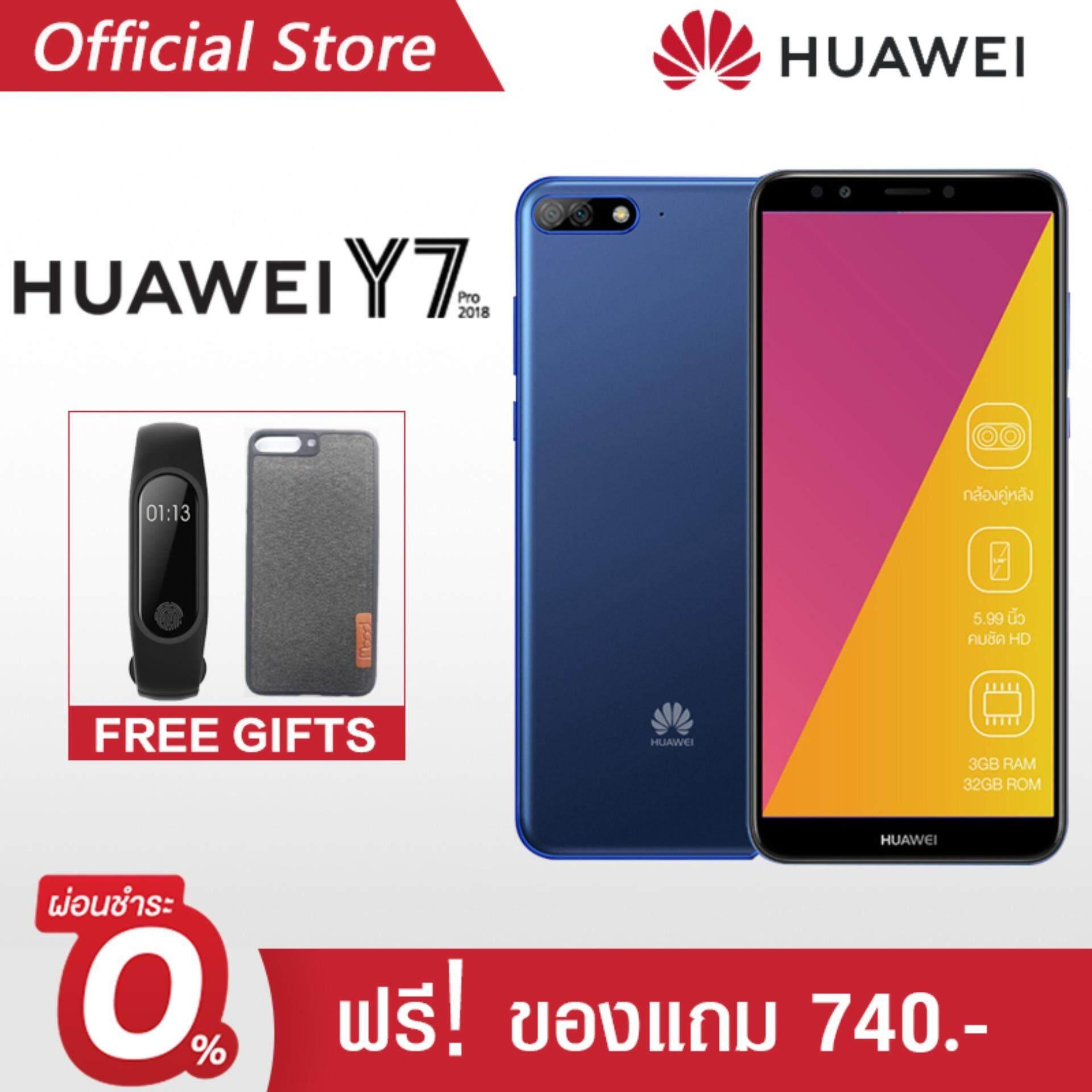 [ผ่อน 0% 6 เดือน + Free Gifts]Huawei Y7 Pro 3GB/32GB *พร้อมของแถม Band+Huawei case*